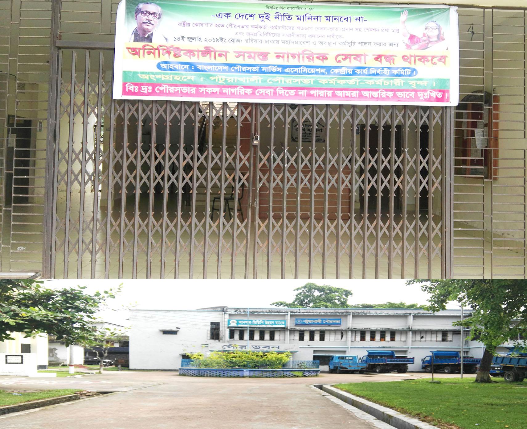 পটুয়াখালী পৌরসভা কার্যালয়ে তালা সেবা থেকে 'বঞ্চিত পৌর নাগরিকবৃন্দ'