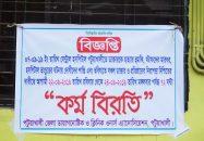 পটুয়াখালীতে ক্লিনিক-ডায়াগনস্টিক সেন্টারে চলছে ৭২ঘন্টার ধর্মঘট