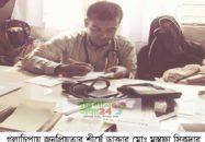 গলাচিপায় জনপ্রিয়তার শীর্ষে ডাক্তার মোঃ মস্তফা সিকদার