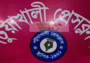 পটুয়াখালী প্রেসক্লাব নির্বাচনে ১১ পদে লড়ছেন ২০জন প্রার্থী