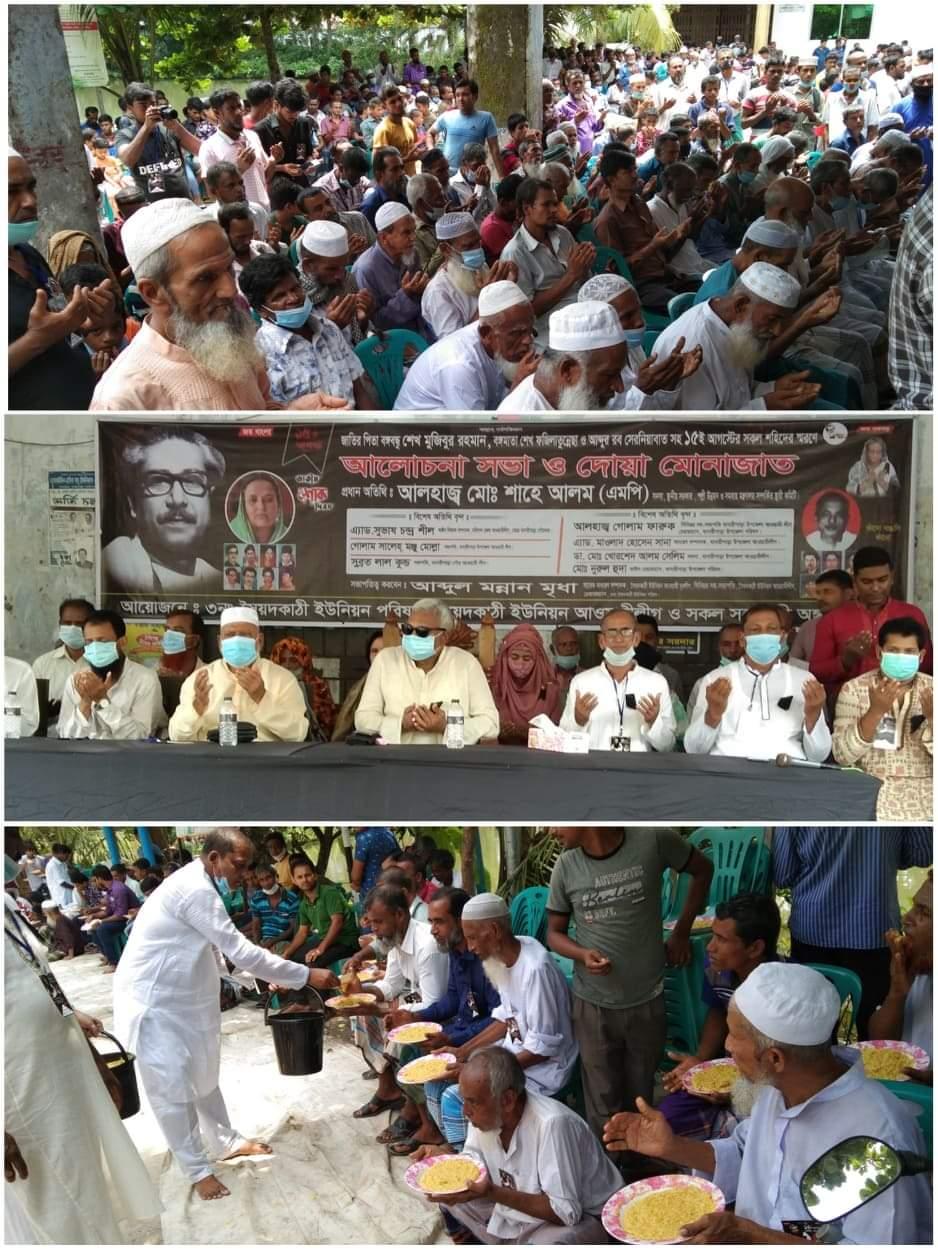 বানারীপাড়ার সৈয়দকাঠীতে শোক দিবস উপলক্ষে দোয়া ও মোনাজাত অনুষ্ঠিত