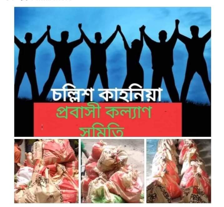 চল্লিশ কাহনিয়া প্রবাসী কল্যাণ সমিতির মানবিক কাজে মুগ্ধ গ্রামবাসী